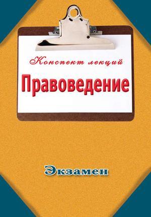 ПЕТРОВ П. Правоведение