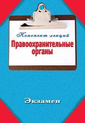 ПЕТРОВ П. Правоохранительные органы