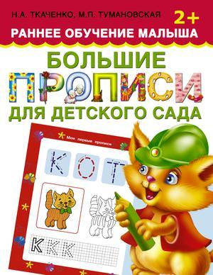 ТКАЧЕНКО Н., ТУМАНОВСКАЯ М. Большие прописи для детского сада. Раннее обучение малыша 2+
