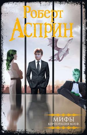 АСПРИН Р. МИФЫ. Корпорация МИФ (сборник)