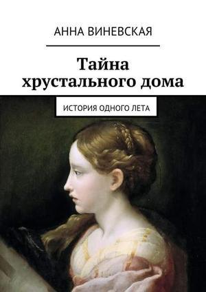 ВИНЕВСКАЯ А. Тайна хрустальногодома