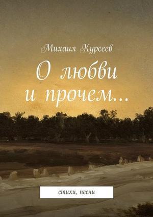 КУРСЕЕВ М. Олюбви ипрочем…