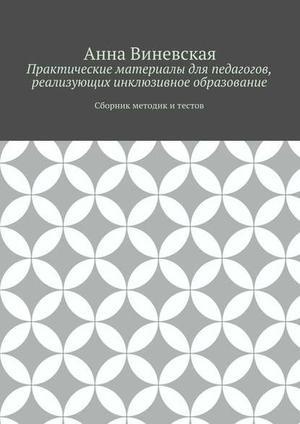 ВИНЕВСКАЯ А. Практические материалы для педагогов, реализующих инклюзивное образование