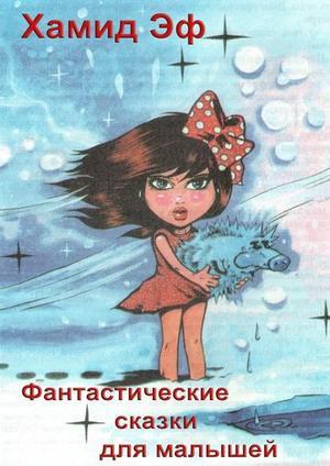 ЭФ Х. Фантастические сказки для малышей