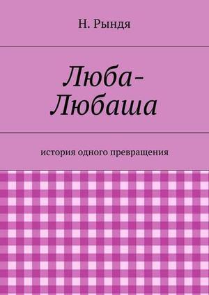 РЫНДЯ Н. Люба-Любаша