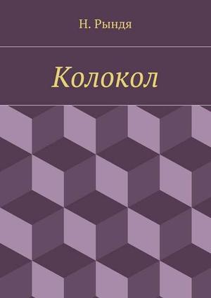 РЫНДЯ Н. Колокол