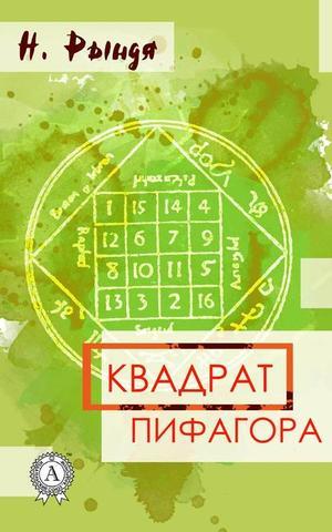 РЫНДЯ Н. Квадрат Пифагора