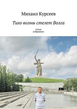 КУРСЕЕВ М. Тихо волны стелет Волга