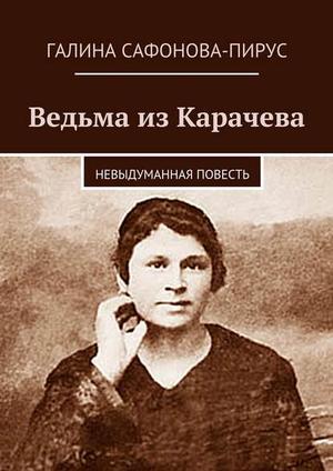САФОНОВА-ПИРУС Г. Ведьма изКарачева