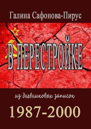 САФОНОВА-ПИРУС Г. Вперестройке. 1987—2000