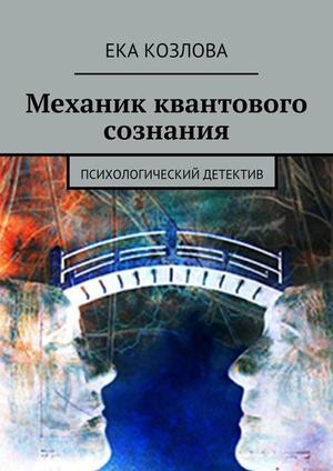 КОЗЛОВА Е. Механик квантового сознания. Психологический детектив