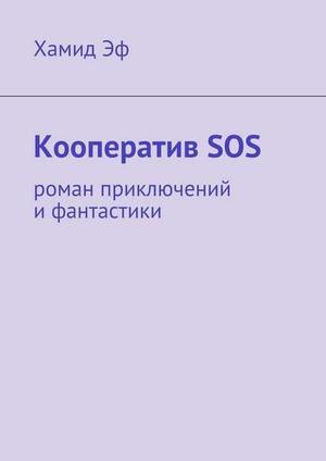 ЭФ Х. КооперативSOS. роман приключений ифантастики