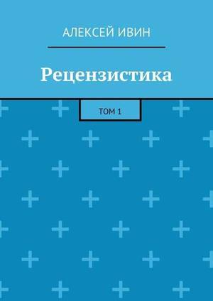 ИВИН А. Рецензистика. Том1