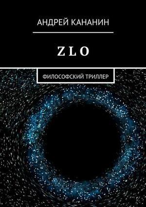КАНАНИН А. ZLO. Философский триллер