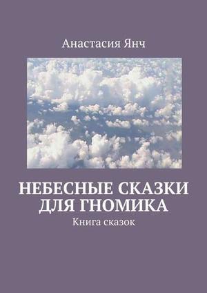 ЯНЧ А. Небесные сказки для гномика. Книга сказок