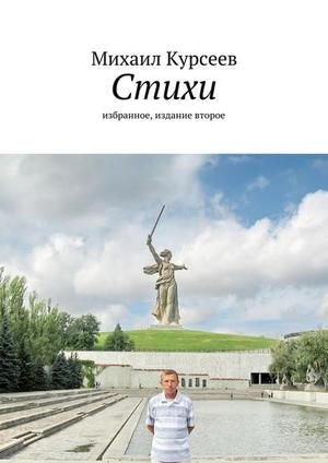 КУРСЕЕВ М. Стихи. избранное, издание второе