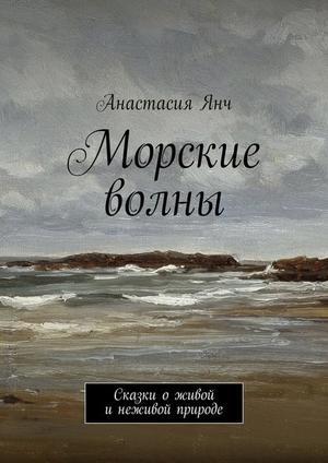 ЯНЧ А. Морские волны. Сказки оживой инеживой природе