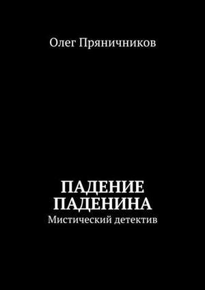 ПРЯНИЧНИКОВ О. Падение Паденина. Мистический детектив