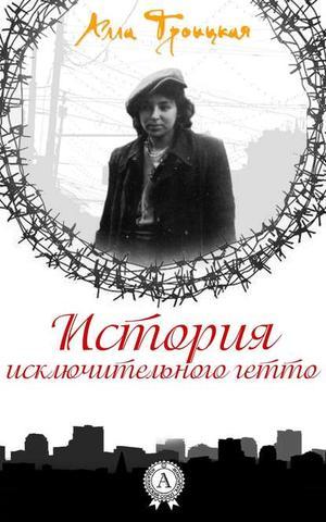 ТРОИЦКАЯ А. История исключительного гетто