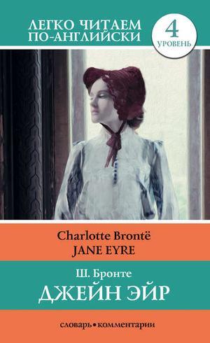 АБРАГИН Д., БРОНТЕ Ш., ПРОКОФЬЕВА О. Джейн Эйр / Jane Eyre