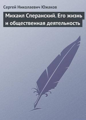 ЮЖАКОВ С. Михаил Сперанский. Его жизнь и общественная деятельность