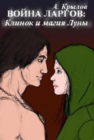КРЫЛОВ А. Война ларгов: Клинок и магия Луны