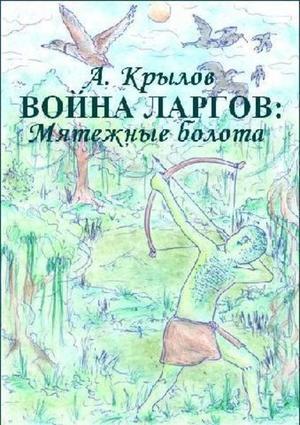 КРЫЛОВ А. Война ларгов: Мятежные болота. Книга 3