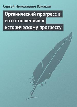 ЮЖАКОВ С. Органический прогресс в его отношениях к историческому прогрессу