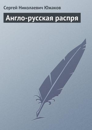 ЮЖАКОВ С. Англо-русская распря