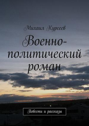 КУРСЕЕВ М. Военно-политический роман. Повести и рассказы