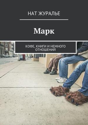 ЖУРАЛЬЕ Н. Марк. Кофе, книги и немного отношений