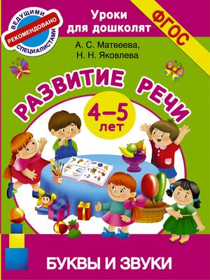 МАТВЕЕВА А., ЯКОВЛЕВА Н. Буквы и звуки. Развитие речи. 4-5 лет