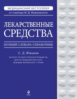 ЮЖАКОВ С. Лекарственные средства