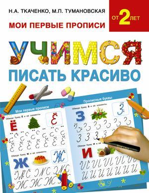 ТКАЧЕНКО Н., ТУМАНОВСКАЯ М. Учимся писать красиво