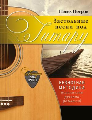 ПЕТРОВ П. Застольные песни под гитару