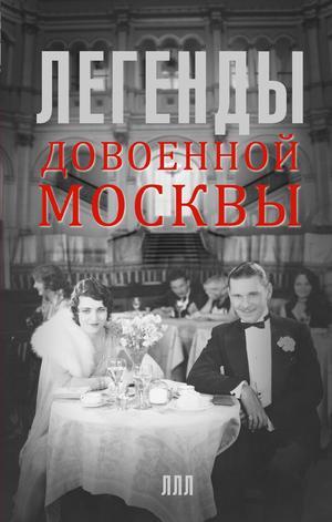 ПРОКОФЬЕВА Е., УМНОВА Т. Легенды довоенной Москвы
