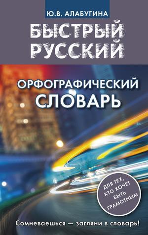 АЛАБУГИНА Ю. Быстрый русский. Орфографический словарь