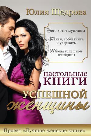 ЩЕДРОВА Ю. Настольные книги успешной женщины