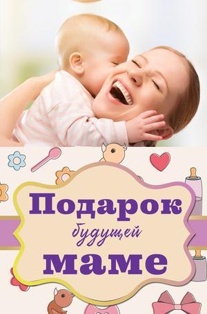 МУРКОФФ Х., ФИЛИППОВА И., ХАТАУЭЙ С., ЭЙЗЕНБЕРГ А. Подарок будущей маме