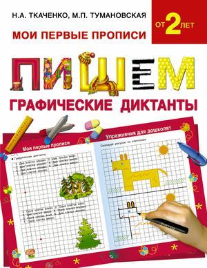 ТКАЧЕНКО Н., ТУМАНОВСКАЯ М. Пишем графические диктанты