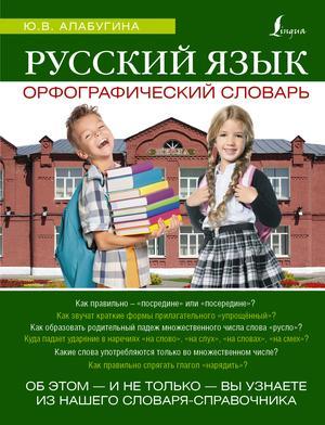 АЛАБУГИНА Ю. Русский язык. Орфографический словарь