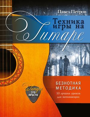 ПЕТРОВ П. Техника игры на гитаре