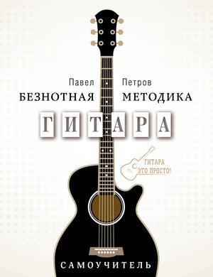 ПЕТРОВ П. Гитара. Самоучитель. Безнотная методика