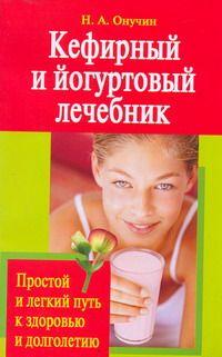 Онучин Н. Кефирный и йогуртовый лечебник