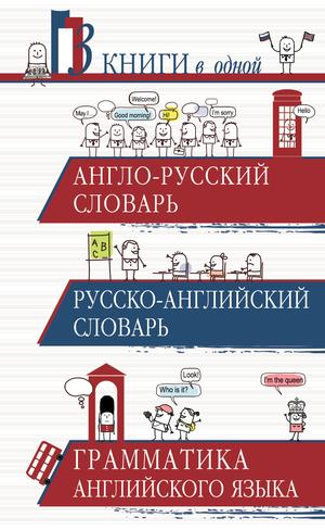 АЛАБУГИНА Ю. Англо-русский словарь. Русско-английский словарь. Грамматика английского языка: 3 книги в одной