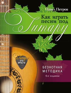 ПЕТРОВ П. Как играть песни под гитару