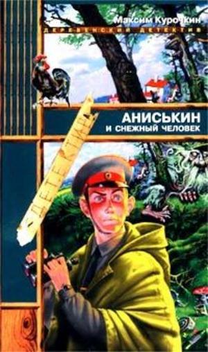 КУРОЧКИН М. Аниськин и снежный человек