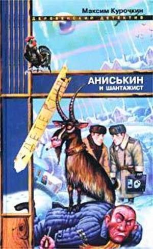 КУРОЧКИН М. Аниськин и шантажист