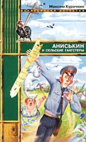 КУРОЧКИН М. Аниськин и сельские гангстеры