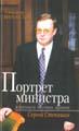 МИХАЙЛОВ А. Портрет министра в контексте смутного времени: Сергей Степашин